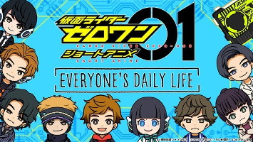 Kamen Rider Zero-One: Short Anime - Everyone`s Daily Life